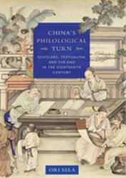 China's Philological Turn - Scholars, Textualism, and the Dao in the Eighteenth Century (ISBN: 9780231183826)