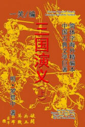Romance of the Three Kingdoms (San Guo Yan-Yi), Vol. 1 of 2 - Yeshell (ISBN: 9781312865242)