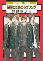 Hard Rock (Yaoi) - Akane Abe (ISBN: 9781569707210)