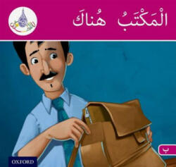 Arabic Club Readers: Pink Band B: The Office is There (ISBN: 9781408524961)