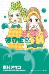 Princess Jellyfish 8 (ISBN: 9781632365637)