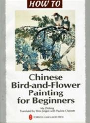 Chinese Bird-and-flower Painting for Beginners (2007)