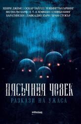 Пясъчния човек. Разкази на ужаса (ISBN: 9789545154577)