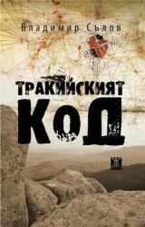 Тракийският код (ISBN: 9786191864676)