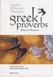 Greek Proverbs - Achille Theodoakis (ISBN: 9780862815561)