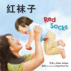 Red Socks (ISBN: 9781595728111)