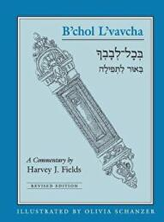 B'Chol L'Vavcha (ISBN: 9780881232561)