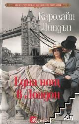 Една нощ в Лондон (ISBN: 9789543991563)