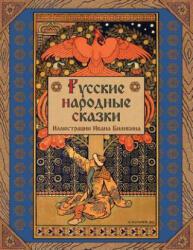 Russian Folk Tales - Alexander Afanasyev, Ivan IAkovlevich Bilibin (ISBN: 9781908478740)