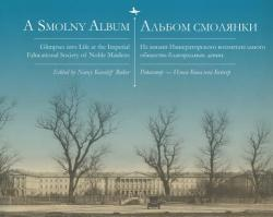 Smolny Album - Glimpses into Life at the Imperial Educational Society of Noble Maidens (2018)
