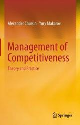 Management of Competitiveness - Theory and Practice (ISBN: 9783319162430)
