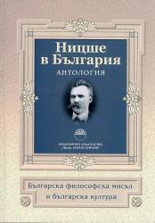 Ницше в България. Антология (2012)