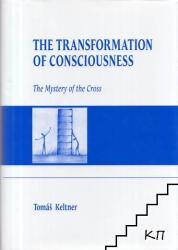 The Transformation of Consciousness - Tomáš Keltner (2010)