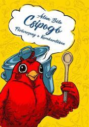 Csipogó, Főzőverseny a Kerekerdőben (ISBN: 9786158124003)