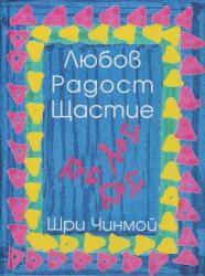 Az életmegvilágosító útitárs 1 rész (2008)