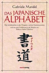 Das japanische Alphabet (2008)