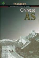 Chinese as - Chinese Examination Guide (ISBN: 9781845700072)