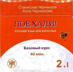 Let's Go! Poekhali! - S. I. Cernysov, A. V. Cernysova (2007)