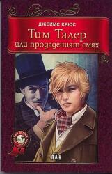 Тим Талер или продаденият смях (2012)