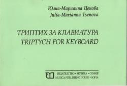 Триптих за клавиатура (2011)