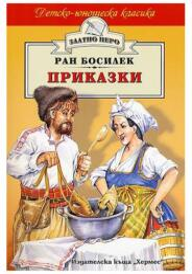 Приказки (ISBN: 9789542600541)