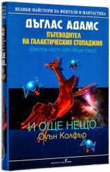 И още нещо (ISBN: 9789546550811)