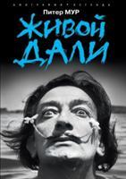 Zhivoj Dali (ISBN: 9785386025526)