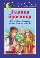 Златна броеница - български народни приказки (ISBN: 9789546257468)