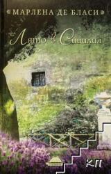 Лято в Сицилия (ISBN: 9789547421837)