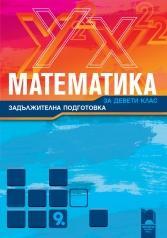 Математика за 9. клас за задължителна подготовка (ISBN: 9789540126630)