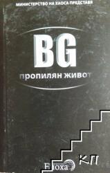 BG пропилян живот (2012)