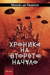 Хроника на второто начало (2012)