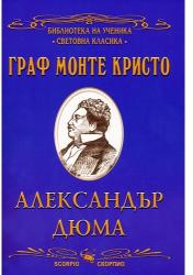 Граф Монте Кристо (ISBN: 9789547922679)