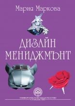 Дизайн мениджмънт (ISBN: 9789546441249)