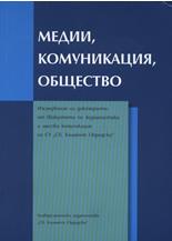 Медии, комуникация, общество (ISBN: 9789540728179)
