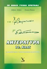 Литература 12. клас (ISBN: 9789547710436)