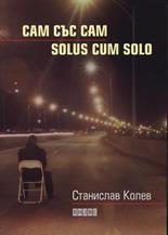 Сам съм сам (ISBN: 9789547960169)