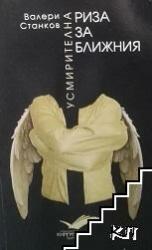 Усмирителна риза за ближния (ISBN: 9789549495218)