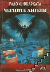 Черните ангели (ISBN: 9789549897203)