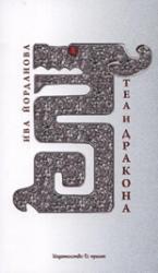 Теа и дракона (ISBN: 9789549231045)