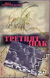 Третият знак (ISBN: 9789547335356)
