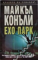 Ехо парк (ISBN: 9789545857751)