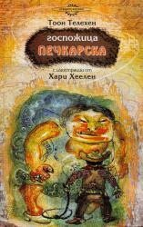 Госпожица Печкарска (ISBN: 9789549933406)