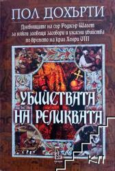 Убийствaта на реликвата (ISBN: 9789543650590)