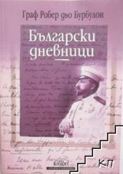 Български дневници (ISBN: 9789545295638)