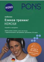 Мобилен езиков тренинг - немски CD (ISBN: 9789543440443)