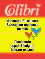 Испанско-български. Българо-испански речник (ISBN: 9789545291029)