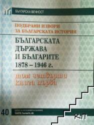 Подбрани извори за българската история, том 4 - част 1 (ISBN: 9789543780556)