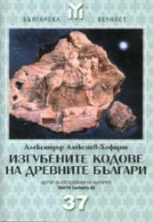 Изгубените кодове на древните българи (ISBN: 9789549942309)