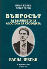 Въпросът за залавянето на апостола на свободата Васил Левски (ISBN: 9789548542586)